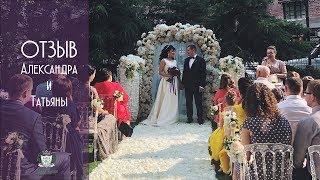 Свадьба мечты Александра и Татьяны в Green House Тюмень 27 июля 2018 года