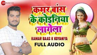 कमर बाँस के कोइनिया Kamar Baas K Koyaniya Full Audio | Kamar Baas K Koyaniya Lagela | Akshay Yadav
