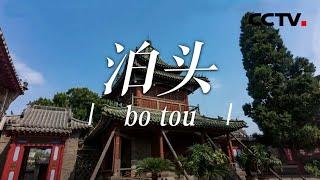 《中国影像方志》 第730集 河北泊头篇  CCTV科教 - YouTube