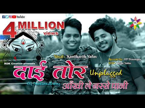 PANI RE PANI - UNPLUGGED VERSION || Singer - Kantikartik Yadav || KOK Creation Rajnandgaon