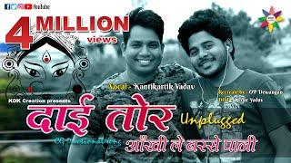 PANI RE PANI - UNPLUGGED VERSION || Singer - Kantikartik Yadav || KOK Creation Rajnandgaon