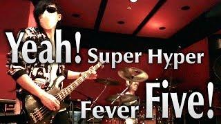 『Yeah! Super Hyper Fever Five!』ベースとドラムで…