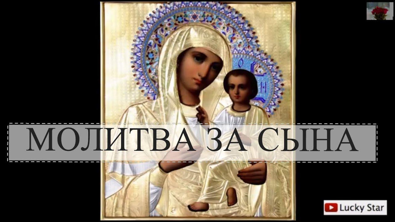 Молитва чтобы мать сына уважала