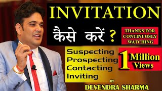How to Do INVITATION in Network Marketing || By Devendra Sharma