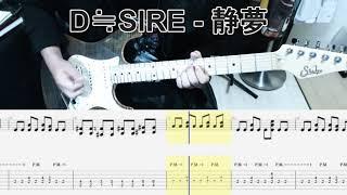 D≒SIRE - 静夢 -Silent Dream- guitar cover【tab有】 Umi Guitar