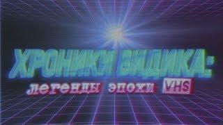 """""""Хроники видика: легенды эпохи VHS"""". Первая серия"""