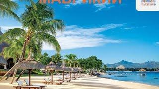 Остров Маврикий вебинар 2016