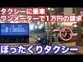 【クルマ】ドラレコ オラオラ系の煽り運転、最後はザマーな結果にww - YouTube