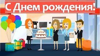 Красивое анимационное видео поздравление с днем рождения женщине. Музыкальная видео открытка.