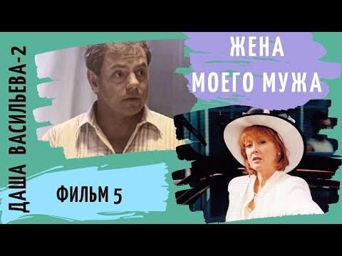 ПРОДОЛЖЕНИЕ ИСТОРИЙ  ЛЮБИТЕЛЬНИЦЫ ЧАСТНОГО СЫСКА!  Даша Васильева 2. Жена моего мужа. Фильм 5