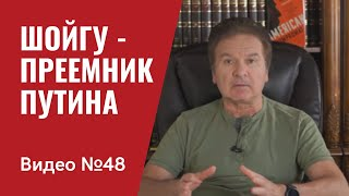Шойгу — преемник Путина: реальность или фантастика? / Видео № 48