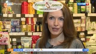 Умная диета на телеканале Россия