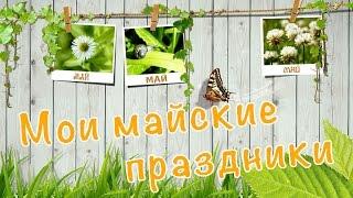 Мои майские праздники - небольшой влог(Смотрите мое новое видео о том, как я провела майские праздники Смотрите другие мои интересные видео:..., 2015-05-08T14:00:05.000Z)