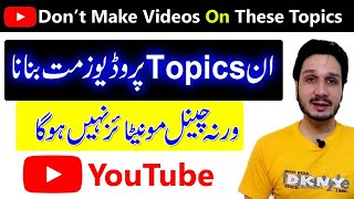 YouTube Channel Monetisation Policies in Urdu/Hindi | Channel Monetize kyon nahi ho raha