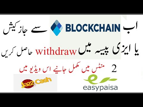 How To Blockchain Withdraw Receive In Easypaisa | Blockchain Withdraw Method | A4 Android Urdu