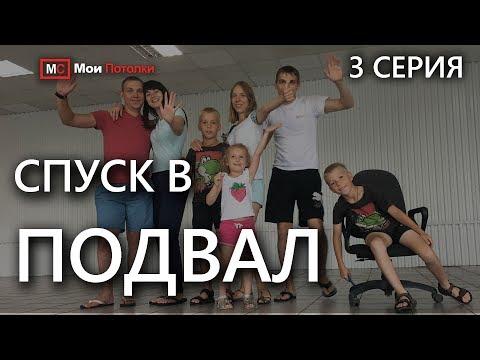 ЦЕНТР НАТЯЖНЫХ ПОТОЛКОВ 3 СЕРИЯ.  СПУСК В ПОДВАЛ.