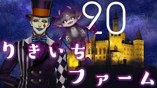 【深夜雑談】りきいちファーム20
