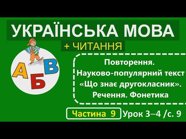 """2 клас. Українська мова + читання. Повторення. Науково-популярний текст """"Що знає другокласник"""". Речення. Фонетика."""