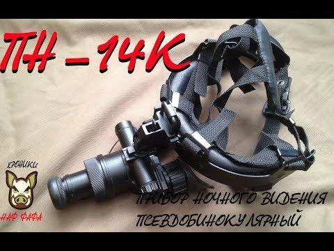 ПН-14К с маской. Прибор ночного видения псевдобинокулярный.