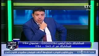 ملعب الشريف   لقاء احمد الخضري ومداخلة +18 لـ مرتضى منصور 3-12-2017
