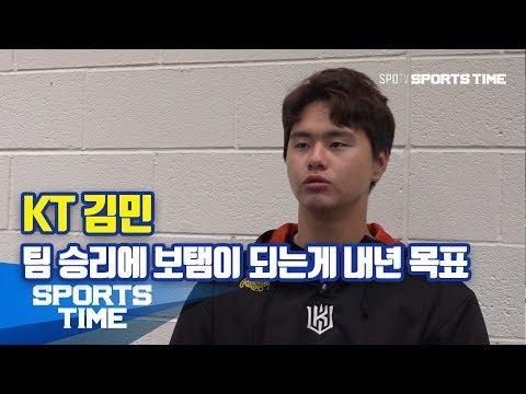 "[KBO 리그] '차세대 에이스' KT 김민 "" 팀 승리에 보탬이 되는게 내년 목표"""