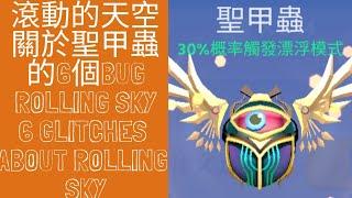 滾動的天空 - 關於聖甲蟲的6個bug〖Patrick〗