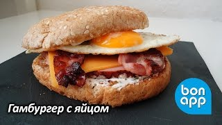 Гамбургер с яйцом на завтрак