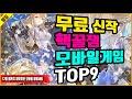 재미있는 무료 인기게임 TOP5!! (최신 모바일게임 추천)