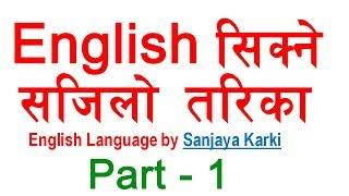 How to Learn English Language in Nepali | सजिलै अंग्रेजी सिक्ने तरिका | Easy Spoken Structures
