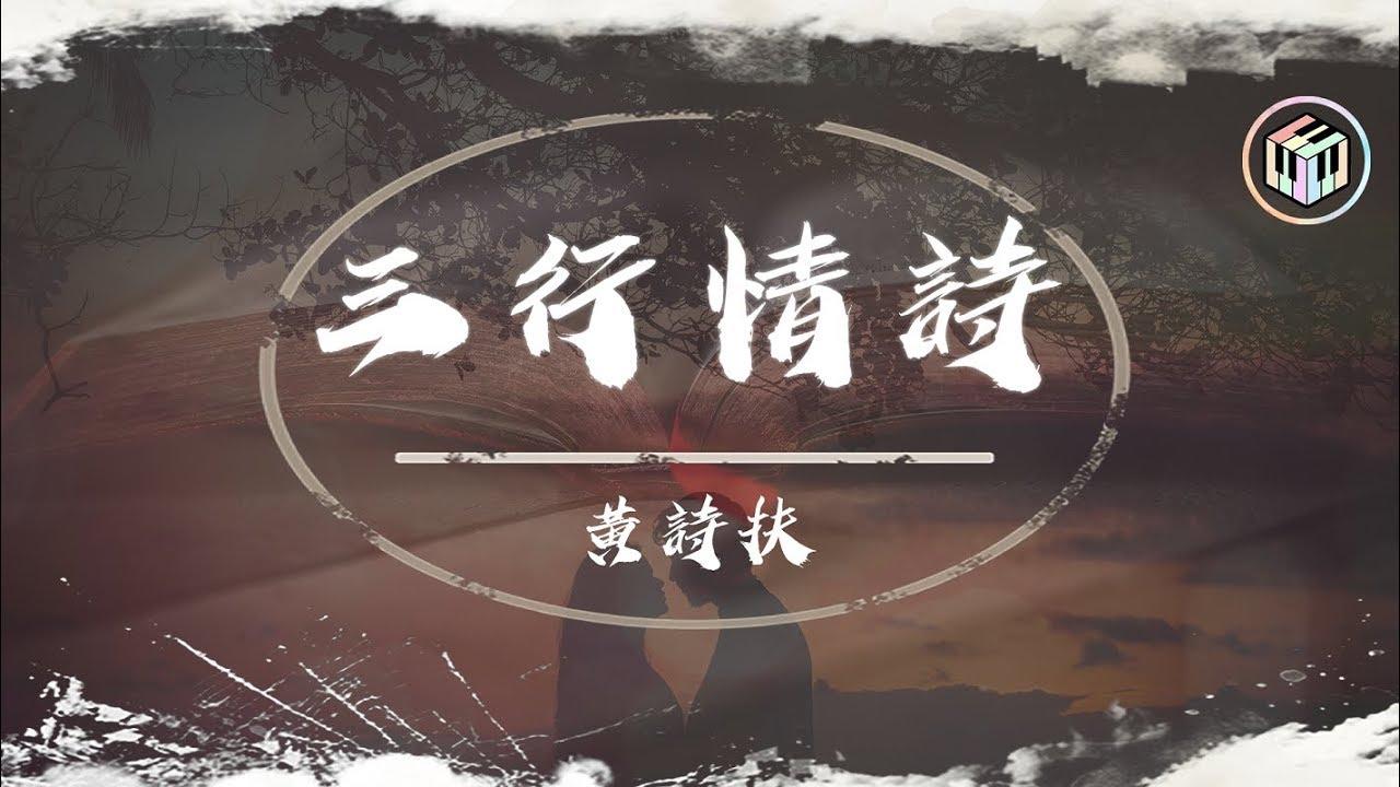 黃詩扶 - 三行情詩【動態歌詞】「你無意卻早已自然的 成為我無止境的靈感」 - YouTube