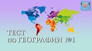 А ТЫ ЗНАЕШЬ? Викторина по географии l Тест №1 по географии l Проверь свои знания