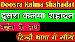 Doosra Kalma Shahadat in Hindi | 2th Kalma | Two Kalma | Doosra Kalma | Doosra Kalma ka tarjma Hindi