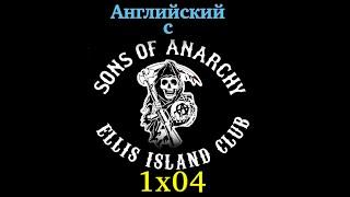 Сыны Анархии - 1x04  Английский по сериалам