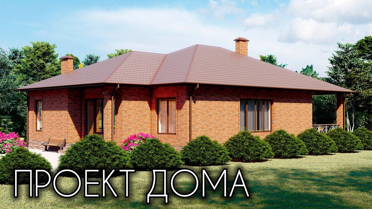 Продуманный и комфортный дом с 4 спальнями 157 кв.м. | SketchUp + Lumion 10