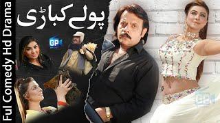 Pashto Comedy Drama Poly Kabari - Pashto Drama Funny jahangir khan Pashto Video Pashto Film 2018 hd