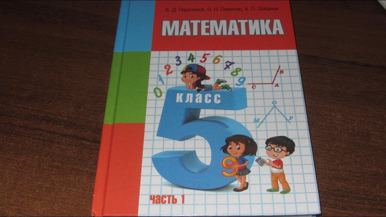 решебник моя математика 5 класс герасимова