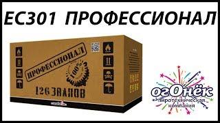 """ЕС301 Профессионал (1,2"""" х 126)  пиротехника оптом """"огОнёк"""""""