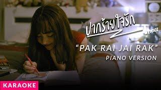 Karaoke (Piano v.) - Jannine Weigel - ปากร้ายใจรัก (Pak Rai Jai Rak)