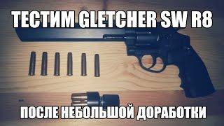 Тестим Gletcher SW R8 после аппа (стрельба свинцовыми пулями и пиротехническими)