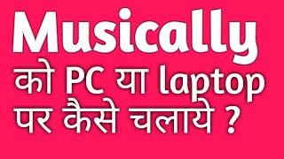 How to Get install musically app on Computer or laptop in hindi