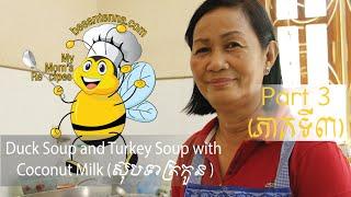 bean curd sauce tofu sauce for duck and turkey soup 2016   ទ កត ហ ញ ជ ម យស បទ ត រក ន
