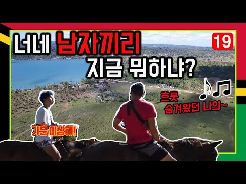 Busan MBC 'Travel Backpackers' in New Caledonia & Vanuatu 4-2 (Ride a horse in the lagoon)