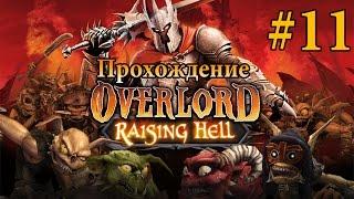 Прохождение Overlord Raising Hell [Часть 11]
