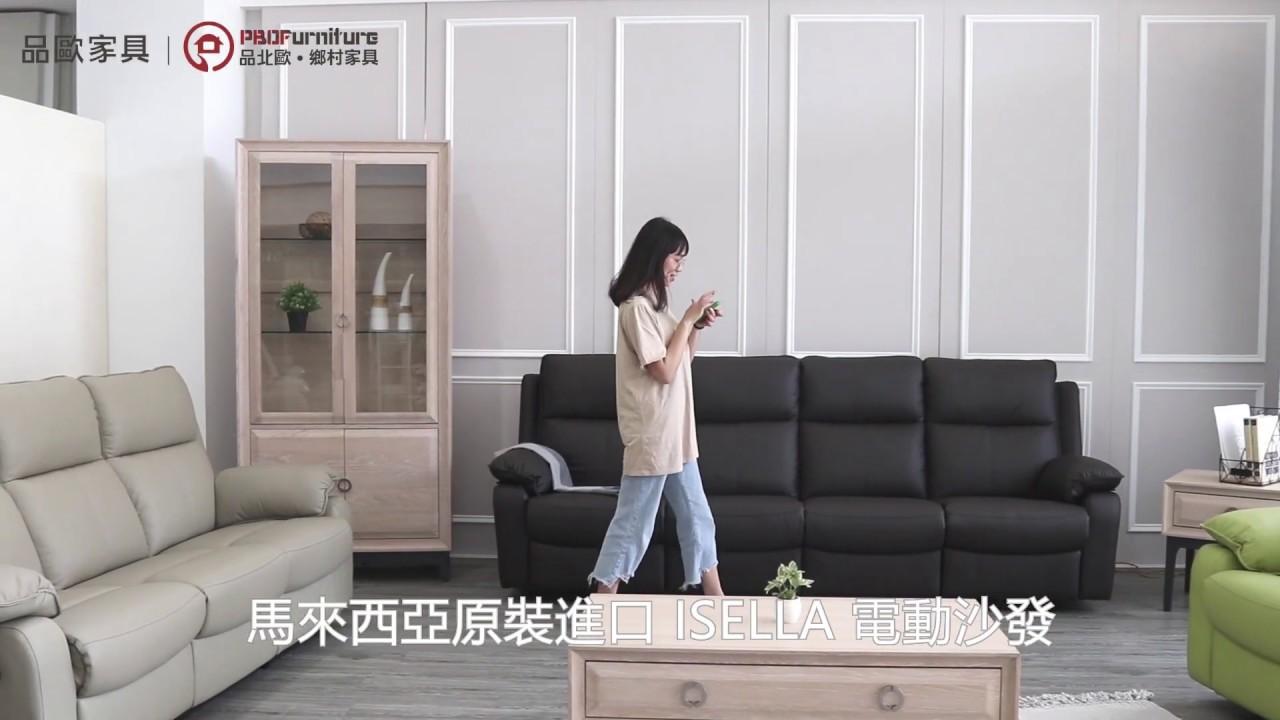 【品歐家具】電動沙發 鄉村風 - YouTube
