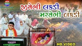 Jitebhi Lakdi Martebhi Lakdi || Hari Bharwad || Best Gujrati Song || EKTA SOUND WORLD