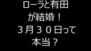 ローラと有田哲平(くりぃむしちゅー)が結婚!3月30日電撃婚って本...