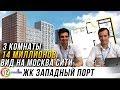 ЖК Западный порт от ПИК. Инвестиции в квартиру с видом на Москва Сити под аренду.