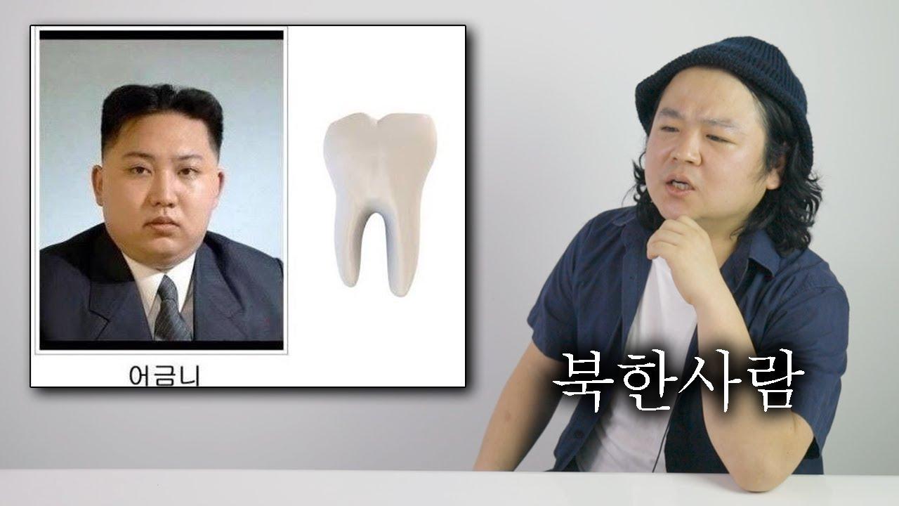 김정은 짤을 보고 한국인 드립에 충격받은 북한사람 반응