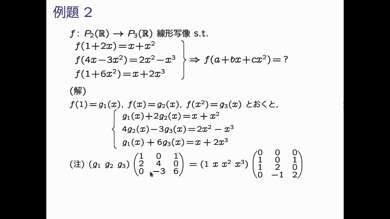 線形代数II 2_04 多項式空間の間の線形写像 - YouTube