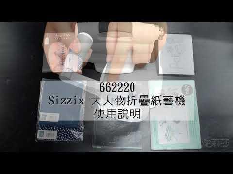 662220 Sizzix 大人物折疊紙藝機 使用教學